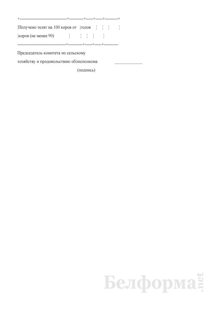 Справка на кандидата в победители республиканского соревнования в животноводстве в 2008 году среди техников, занятых искусственным осеменением коров и телок. Страница 2