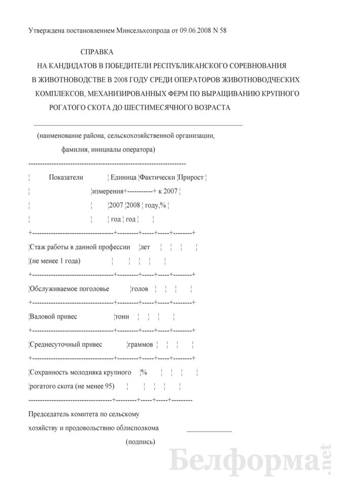 Справка на кандидатов в победители республиканского соревнования в животноводстве в 2008 году среди операторов животноводческих комплексов, механизированных ФЕРм по выращиванию крупного рогатого скота до шестимесячного возраста. Страница 1