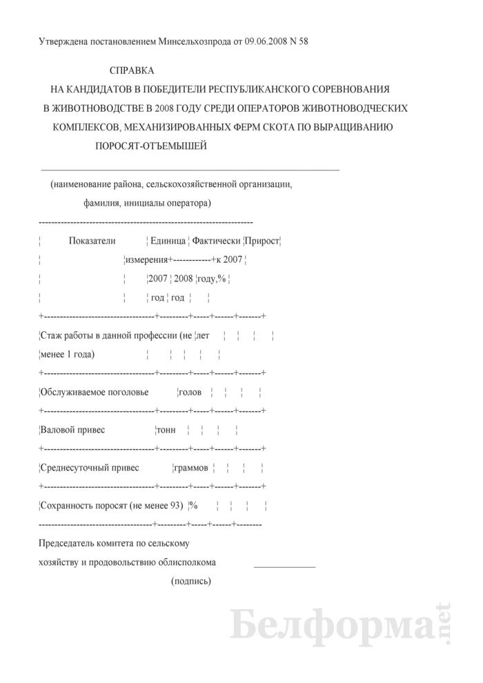 Справка на кандидатов в победители республиканского соревнования в животноводстве в 2008 году среди операторов животноводческих комплексов, механизированных ФЕРм скота по выращиванию поросят-отъемышей. Страница 1