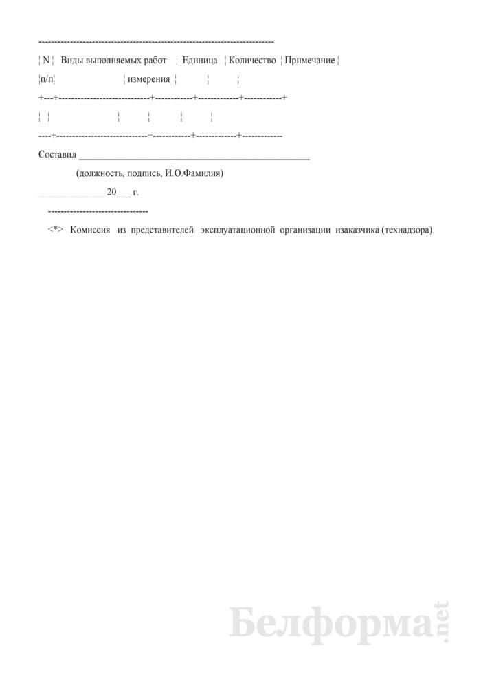 Дефектный акт. Форма С-1. Страница 2