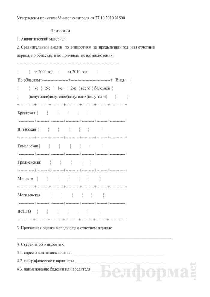 Эпизоотии (форма представления информации об источниках чрезвычайных ситуаций в РЦУ РЧС). Страница 1