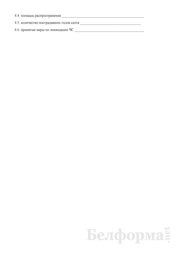 Эпизоотии (форма представления информации об источниках чрезвычайных ситуаций в РЦУ РЧС). Страница 2