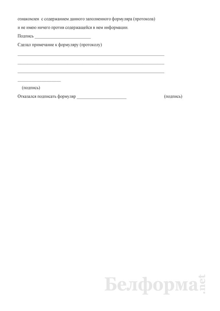 Формуляр (протокол) контроля соответствия при экспорте рыбы. Страница 12