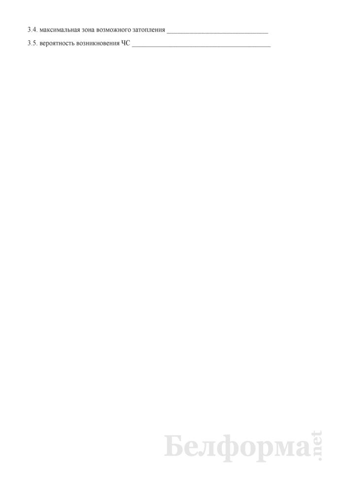 Опасные гидрологические явления на объектах Министерства сельского хозяйства и продовольствия Республики Беларусь. Страница 2