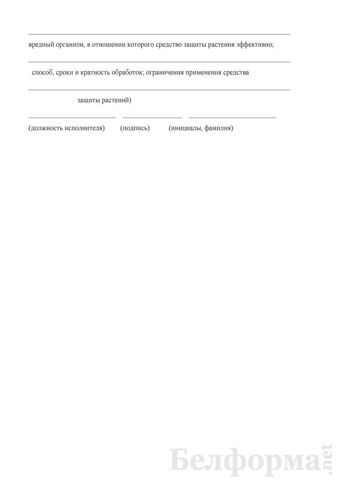 Отчет о биологической и хозяйственной эффективности средства защиты растений, удобрения. Страница 4