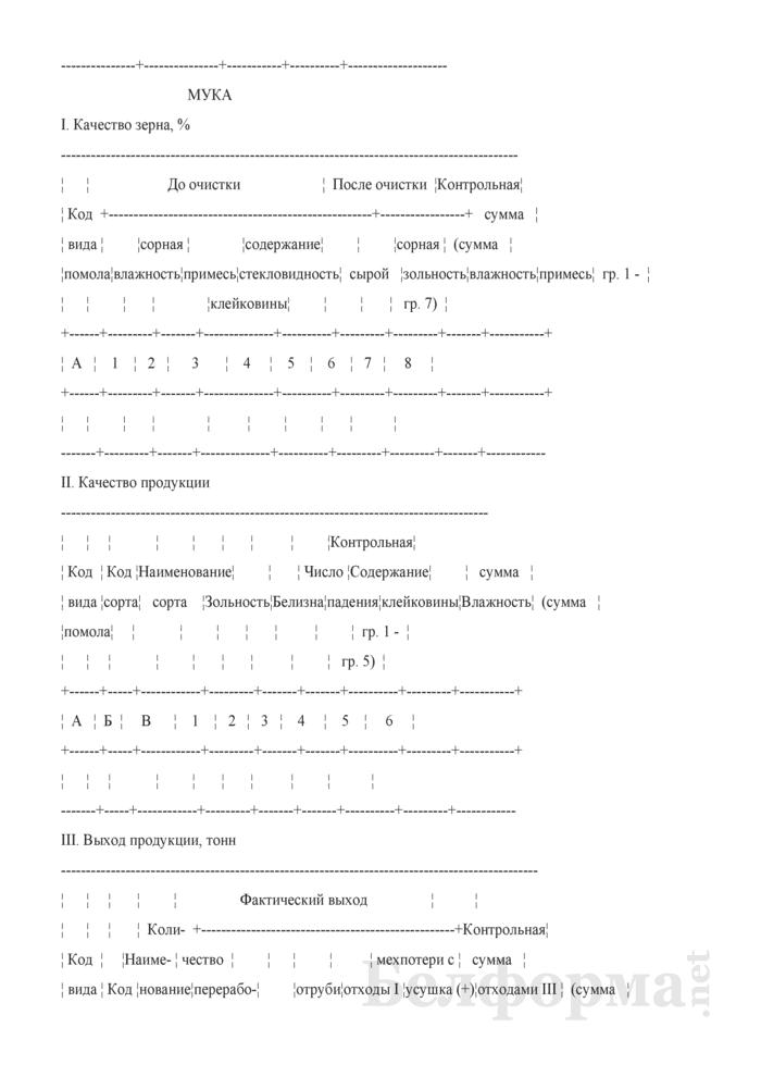 Отчет о качестве и количестве переработанного зерна на муку, крупу и полученной продукции (Форма 4-КЧ (мука, крупа) (ежеквартально)). Страница 2