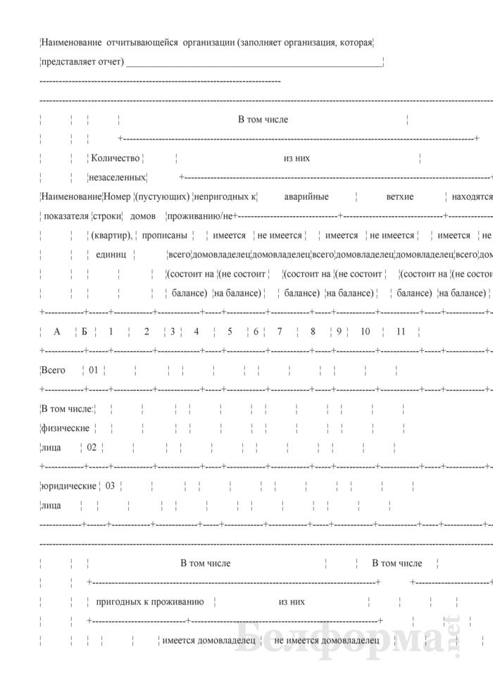 Отчет о наличии пустующих жилых домов (квартир) в сельской местности и их использовании (Форма 1 пж сх (полугодовая)). Страница 2