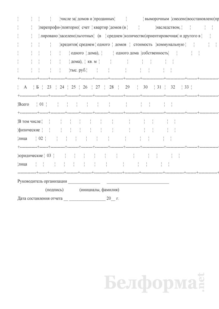 Отчет о наличии пустующих жилых домов (квартир) в сельской местности и их использовании (Форма 1 пж сх (полугодовая)). Страница 4