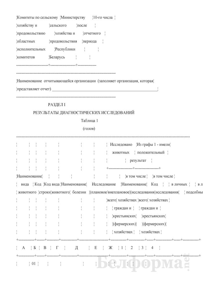 Отчет о противоэпизоотических мероприятиях (Форма 4-вет (квартальная)). Страница 2