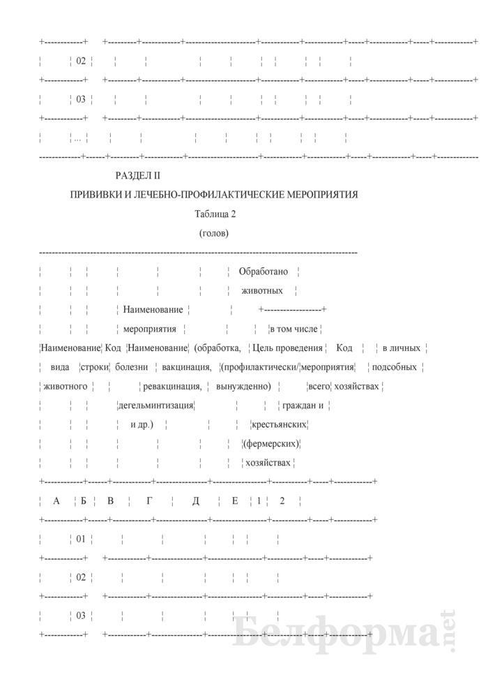 Отчет о противоэпизоотических мероприятиях (Форма 4-вет (квартальная)). Страница 3