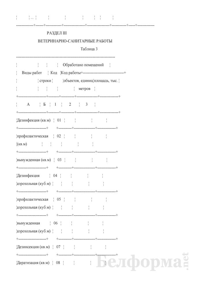 Отчет о противоэпизоотических мероприятиях (Форма 4-вет (квартальная)). Страница 4