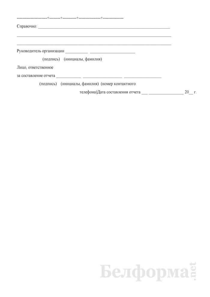 Отчет о противоэпизоотических мероприятиях (Форма 4-вет (квартальная)). Страница 5