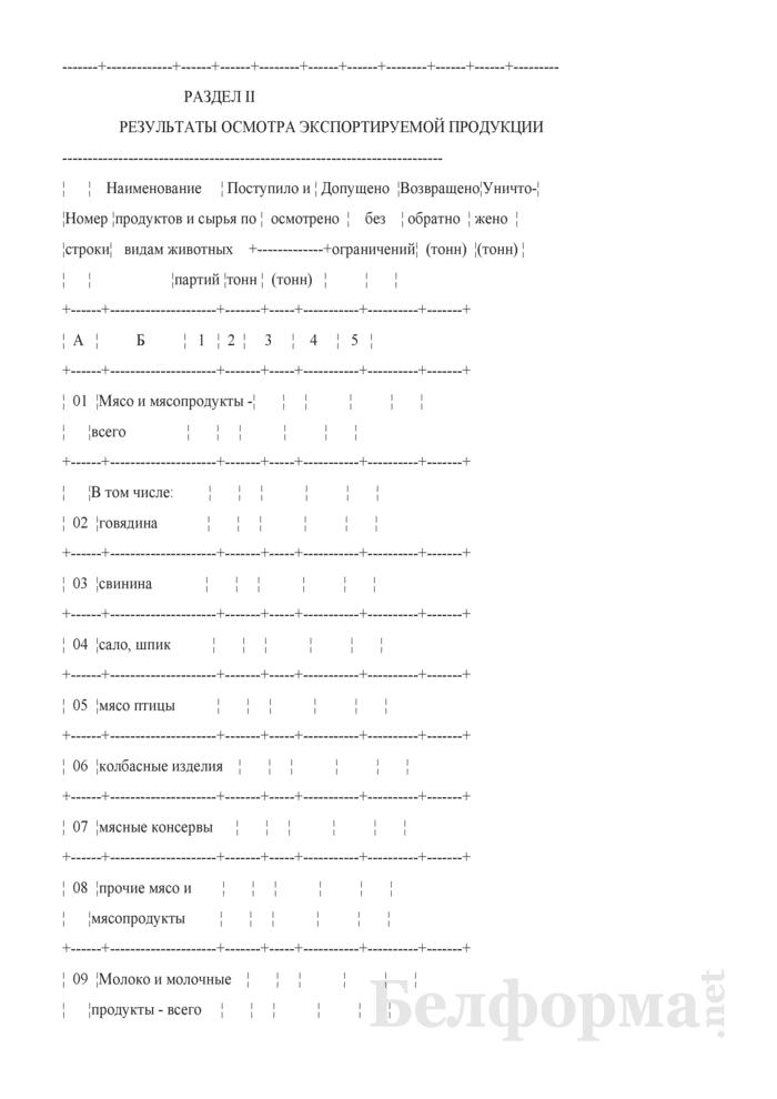 """Отчет о работе ГУ """"Белорусское управление государственного ветеринарного надзора на государственной границе и транспорте"""" (Форма 10-вет (годовая)). Страница 3"""