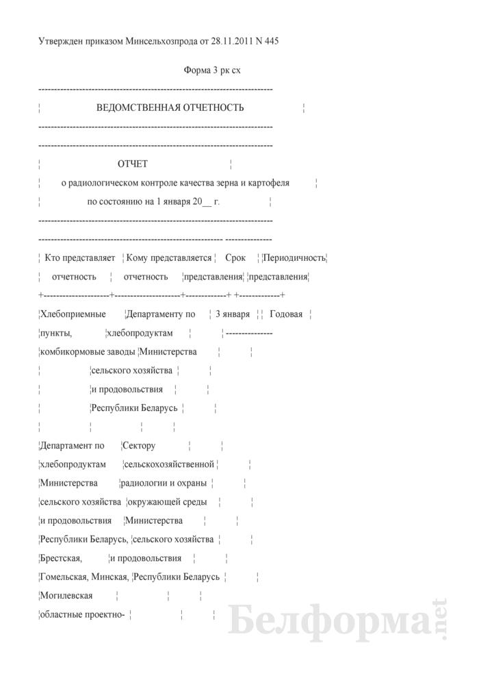 Отчет о радиологическом контроле качества зерна и картофеля (Форма 3 рк сх (годовая)). Страница 1