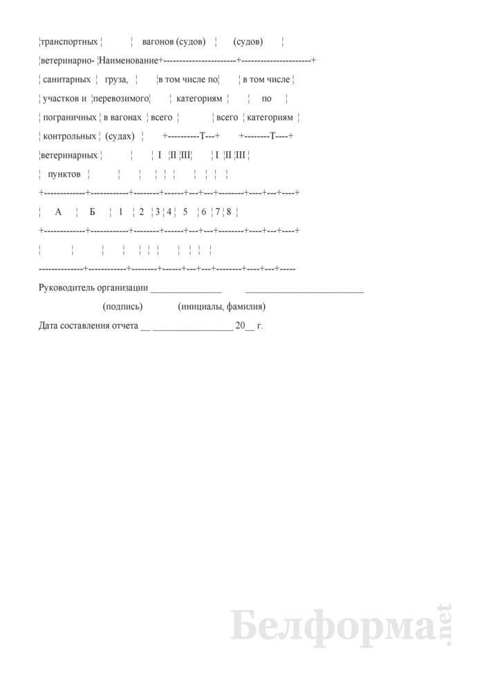 Отчет о ветеринарно-санитарной обработке вагонов (судов) (Форма 9-вет (годовая)). Страница 2