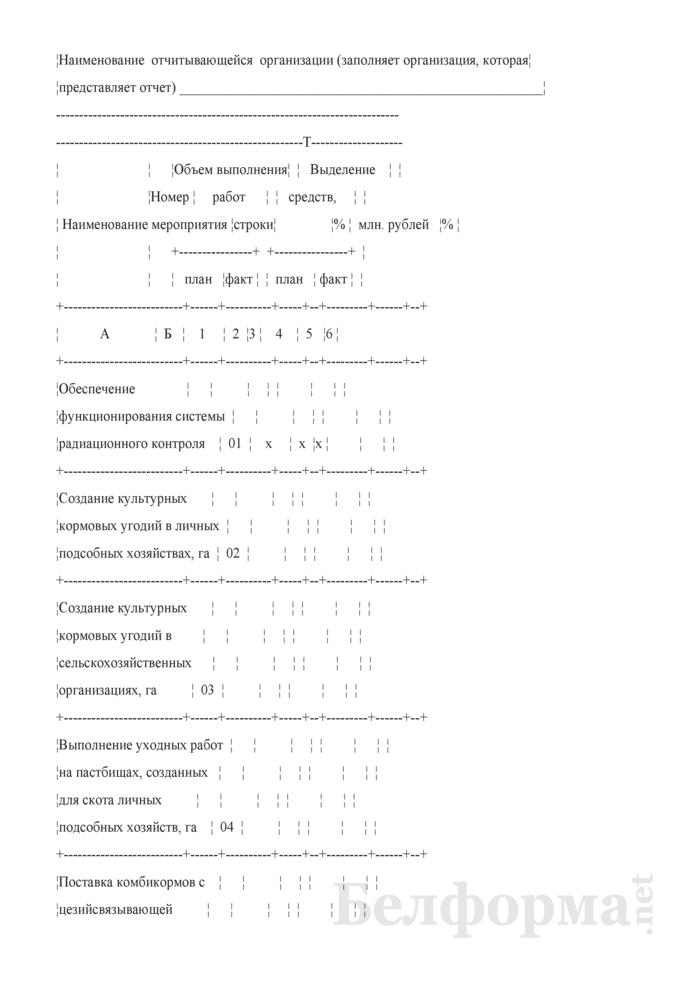 Отчет о выполнении комплекса специальных защитных мероприятий на загрязненных радионуклидами землях сельскохозяйственного назначения в рамках реализации Государственной программы по преодолению последствий катастрофы на Чернобыльской АЭС на 2011 - 2015 годы и на период до 2020 года (Форма 5 рк сх (квартальная)). Страница 2