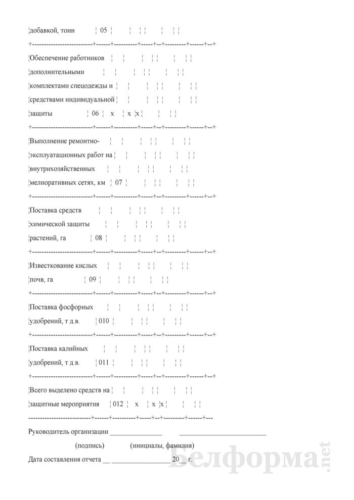 Отчет о выполнении комплекса специальных защитных мероприятий на загрязненных радионуклидами землях сельскохозяйственного назначения в рамках реализации Государственной программы по преодолению последствий катастрофы на Чернобыльской АЭС на 2011 - 2015 годы и на период до 2020 года (Форма 5 рк сх (квартальная)). Страница 3