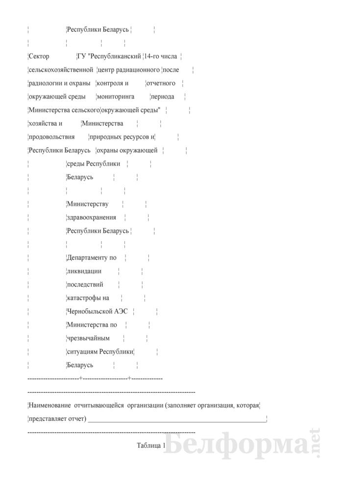 Отчет о загрязнении радионуклидом цезий-137 молока, мяса (Форма 2 рк сх (квартальная)). Страница 2