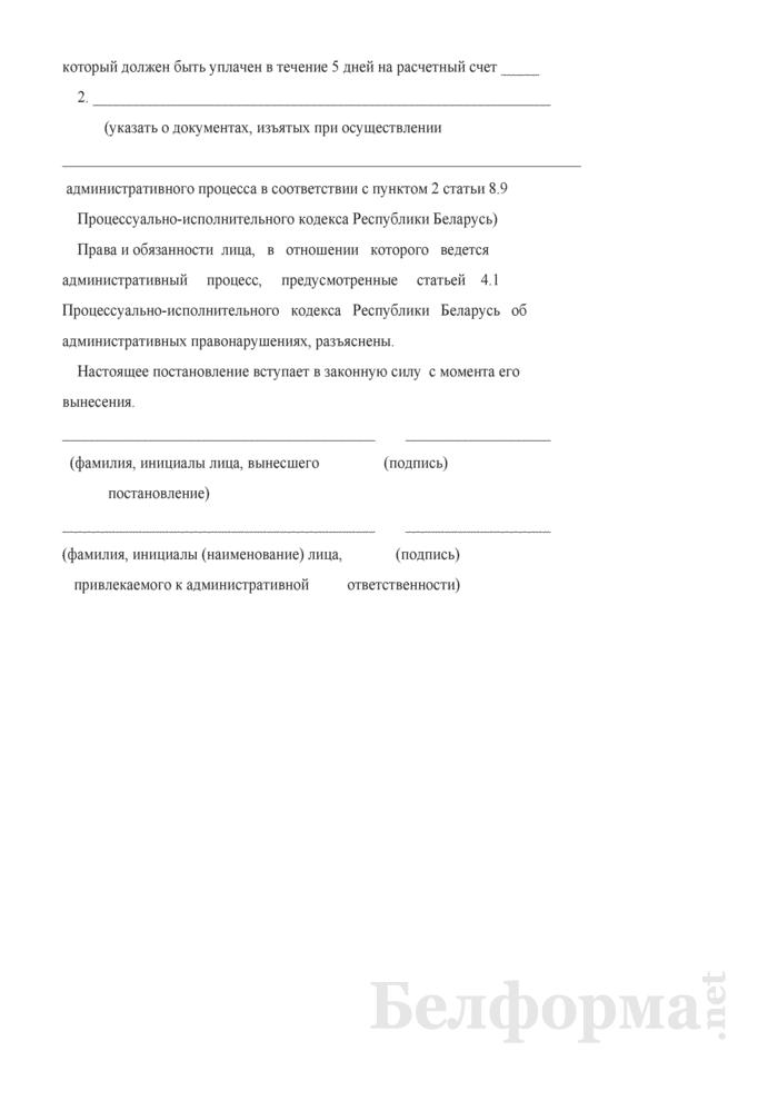 Постановление о наложении административного взыскания за правонарушение в области сельского хозяйства. Страница 3