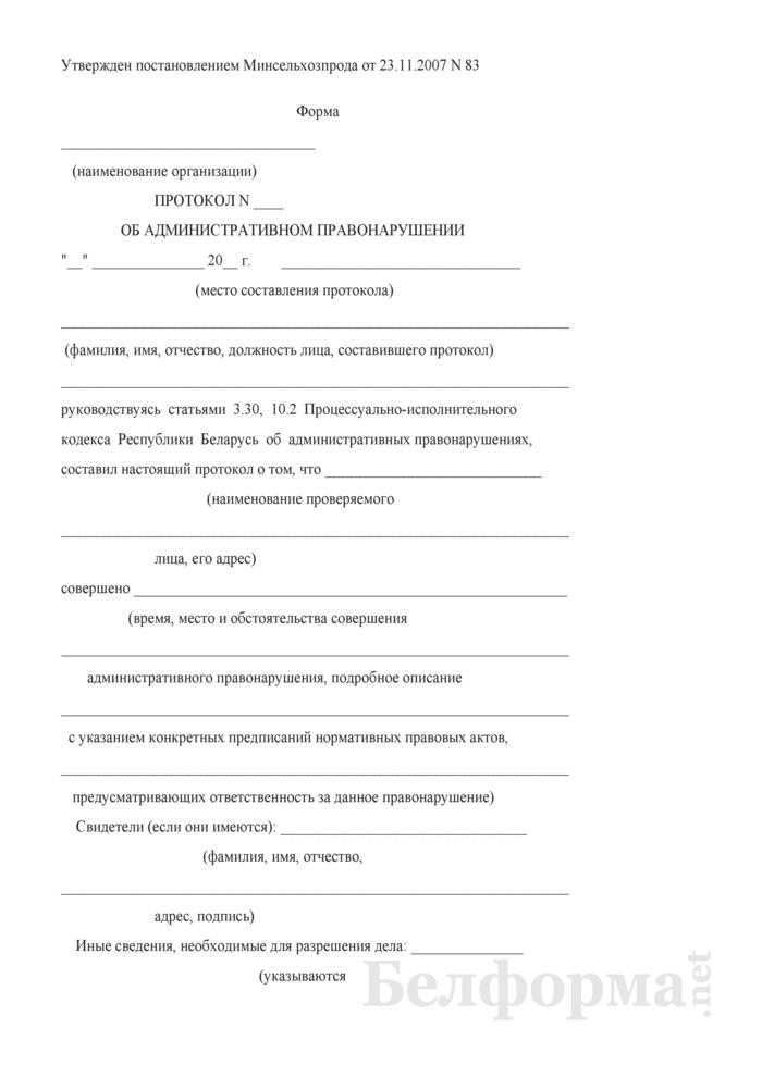 Протокол об административном правонарушении в области защиты растений и семеноводства. Страница 1