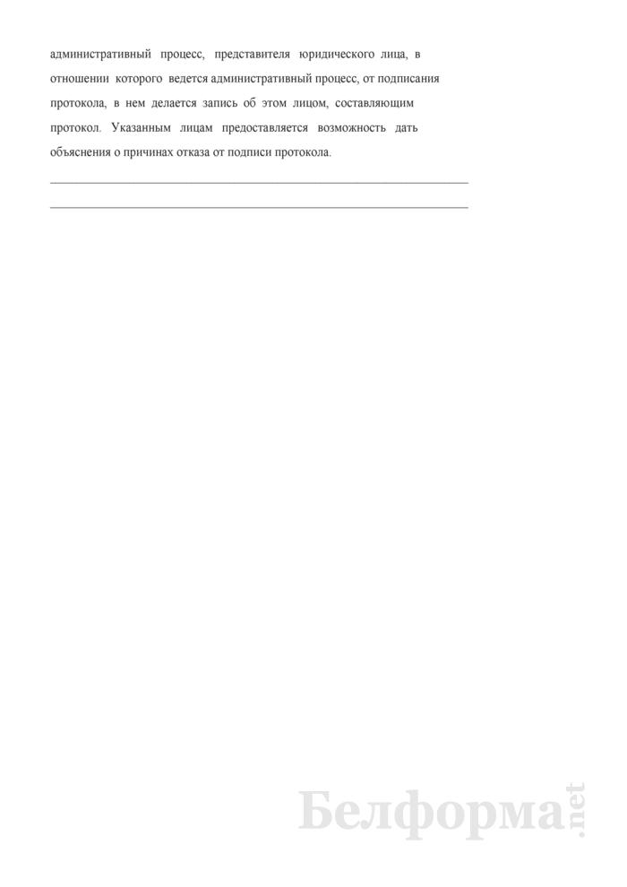 Протокол об административном правонарушении в области защиты растений и семеноводства. Страница 4