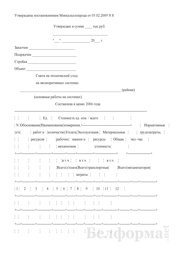 Смета на технический уход на мелиоративных системах. Страница 1