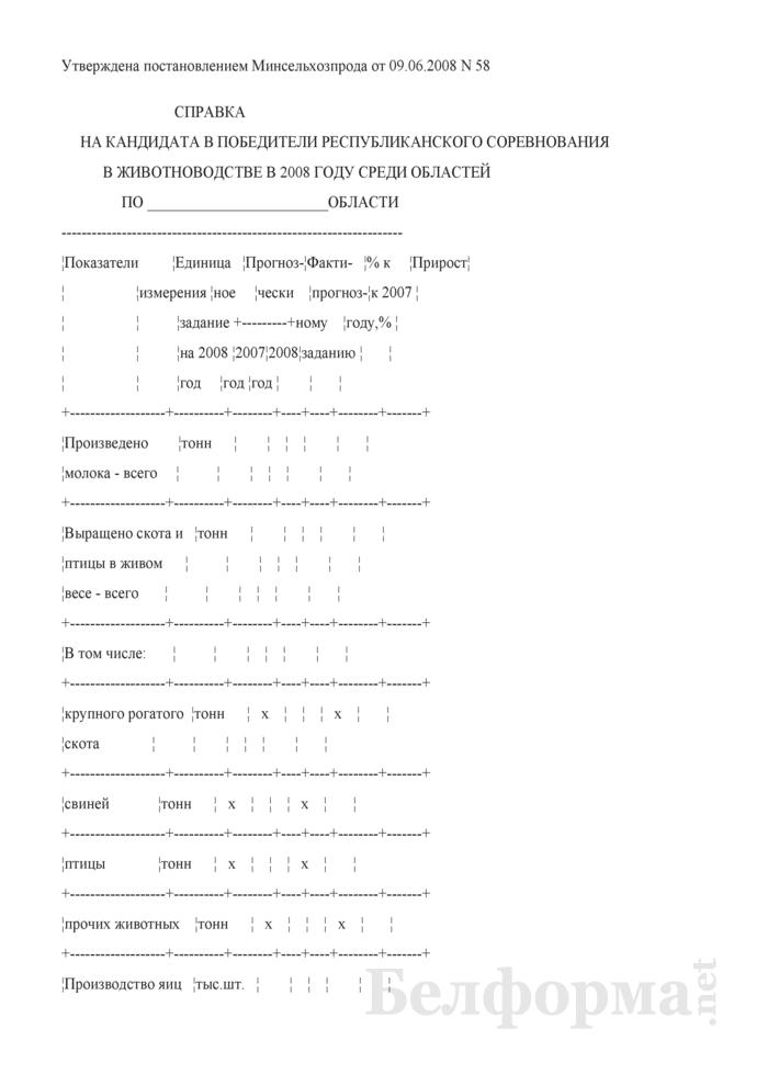 Справка на кандидата в победители республиканского соревнования в животноводстве в 2008 году среди областей. Страница 1