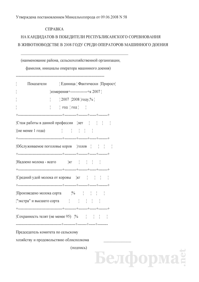 Справка на кандидатов в победители республиканского соревнования в животноводстве в 2008 году среди операторов машинного доения. Страница 1
