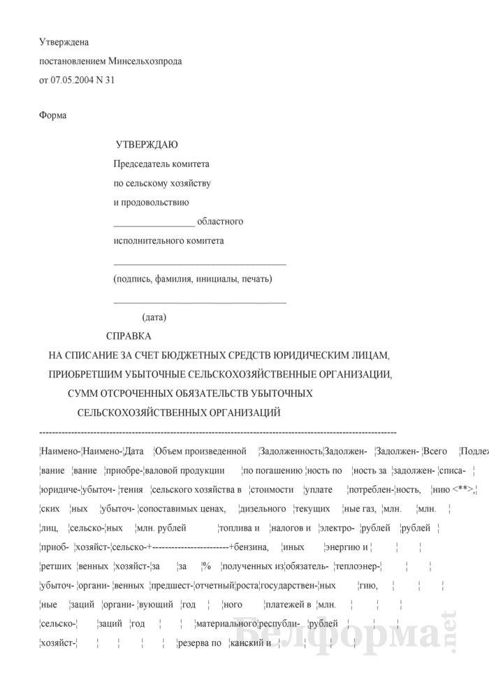 Справка на списание за счет бюджетных средств юридическим лицам, приобретшим убыточные сельскохозяйственные организации, сумм отсроченных обязательств убыточных сельскохозяйственных организаций. Страница 1
