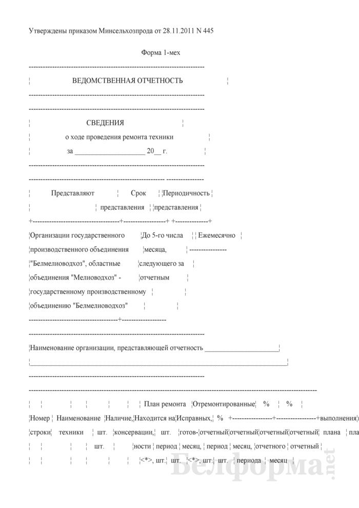 Сведения о ходе проведения ремонта техники (Форма 1-мех (ежемесячно)). Страница 1