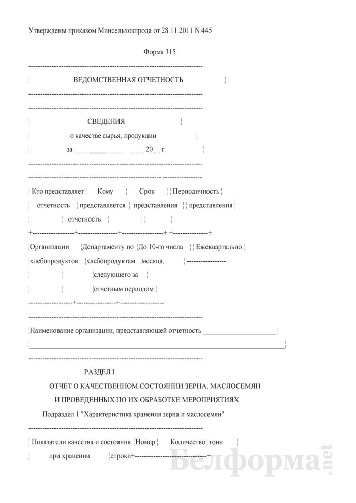 Сведения о качестве сырья, продукции (Форма 315 (ежеквартально)). Страница 1