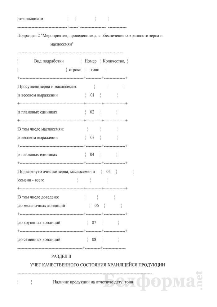 Сведения о качестве сырья, продукции (Форма 315 (ежеквартально)). Страница 3