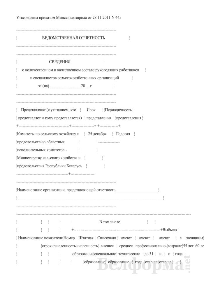 Сведения о количественном и качественном составе руководящих работников и специалистов сельскохозяйственных организаций (годовая). Страница 1