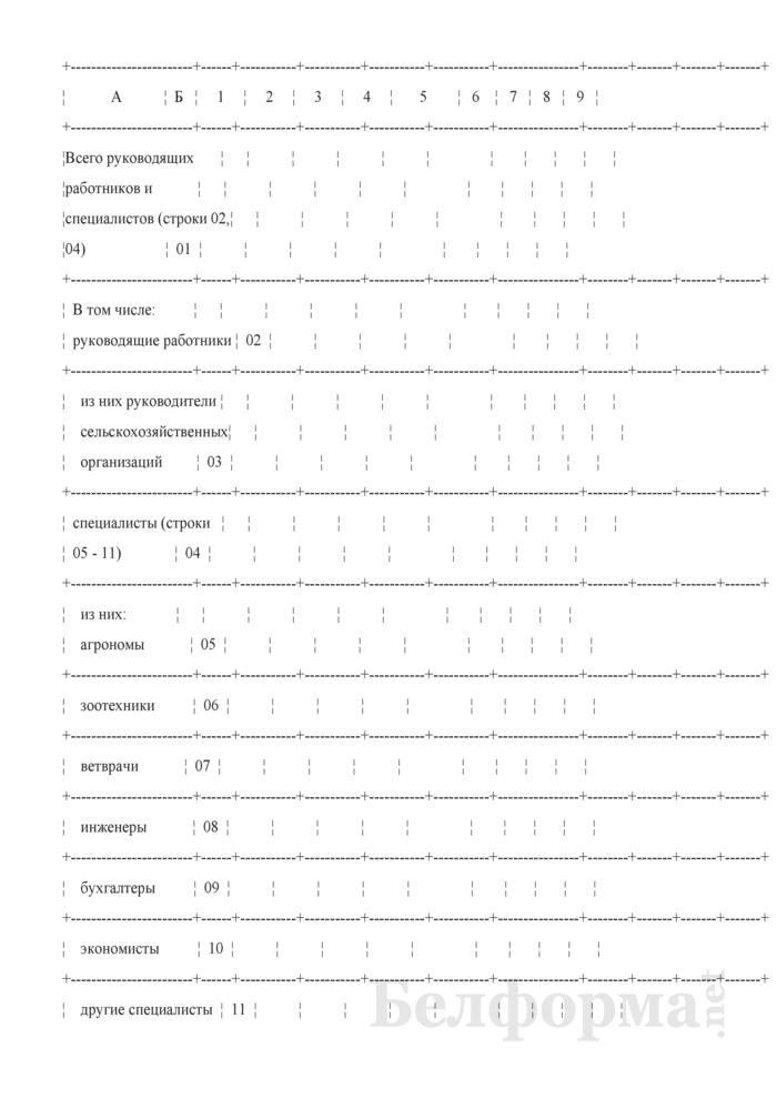 Сведения о количественном и качественном составе руководящих работников и специалистов сельскохозяйственных организаций (годовая). Страница 2