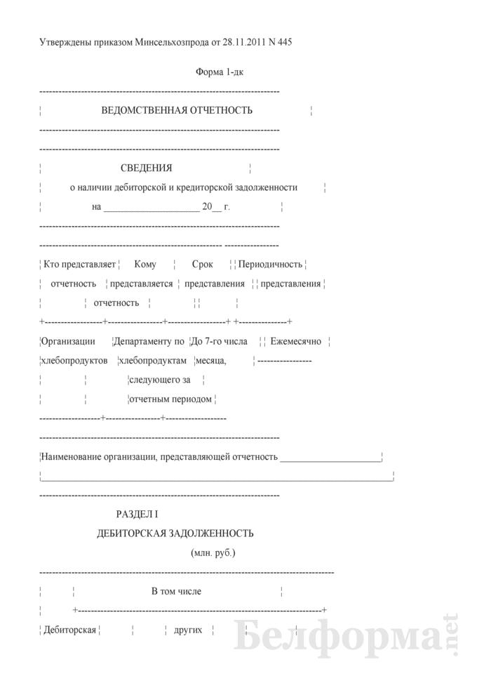 Сведения о наличии дебиторской и кредиторской задолженности (Форма 1-дк (ежемесячно)). Страница 1