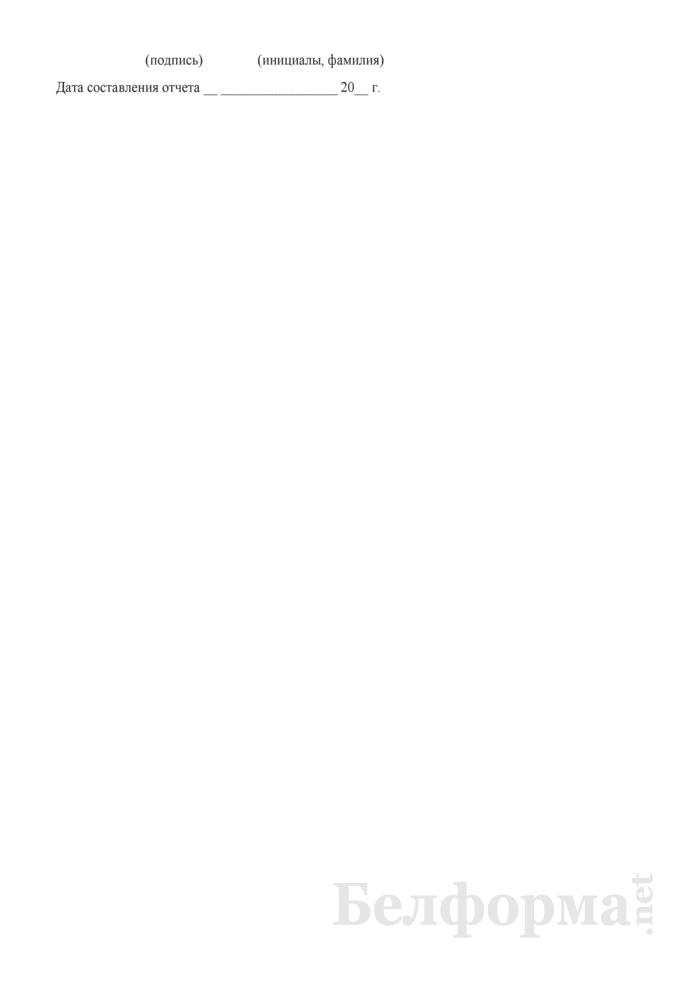 Сведения о наличии дебиторской и кредиторской задолженности (Форма 1-дк (ежемесячно)). Страница 4
