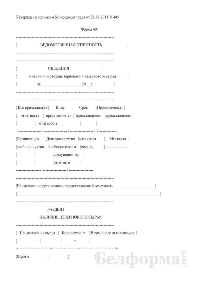 Сведения о наличии и расходе зернового и незернового сырья (Форма 401 (месячная)). Страница 1