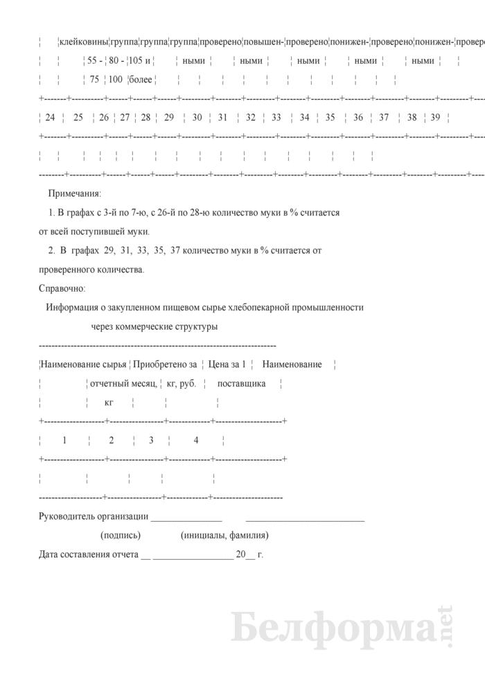 Сведения о показателях качества переработанной муки, информация о закупленном пищевом сырье (Форма ПКПМЗС (ежемесячно)). Страница 3