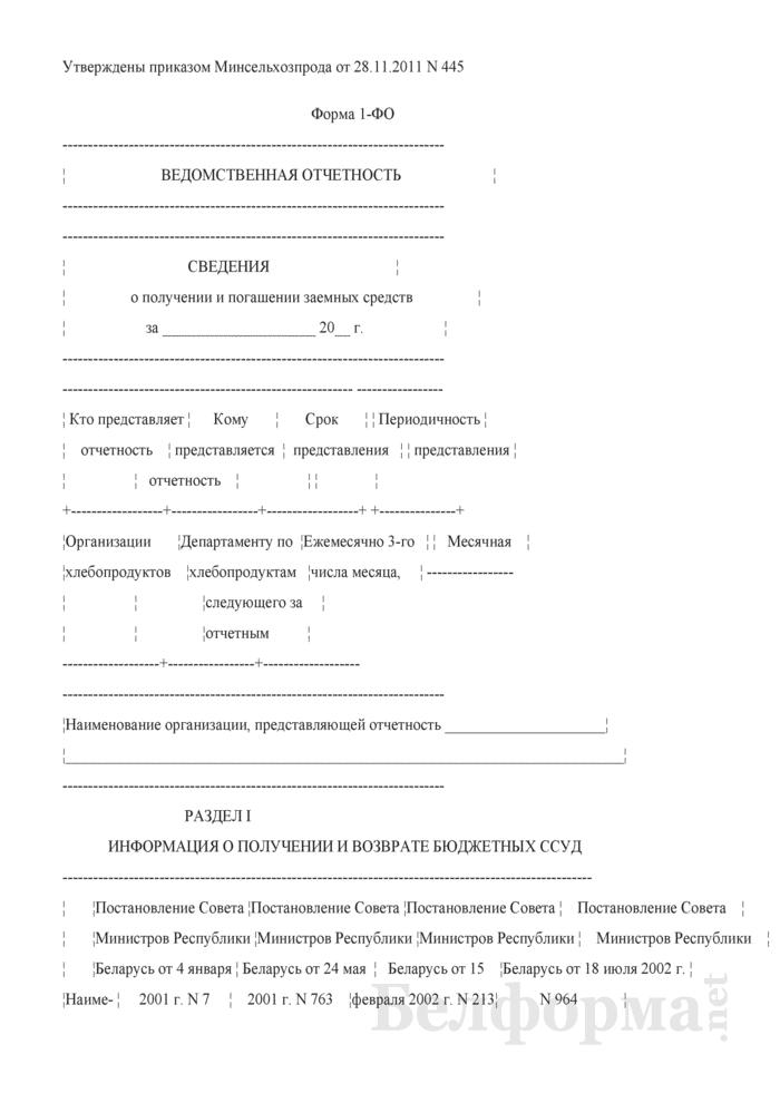 Сведения о получении и погашении заемных средств (Форма 1-ФО (месячная)). Страница 1