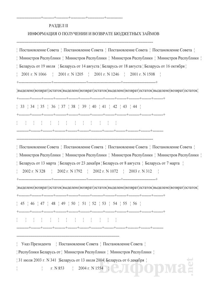 Сведения о получении и погашении заемных средств (Форма 1-ФО (месячная)). Страница 3