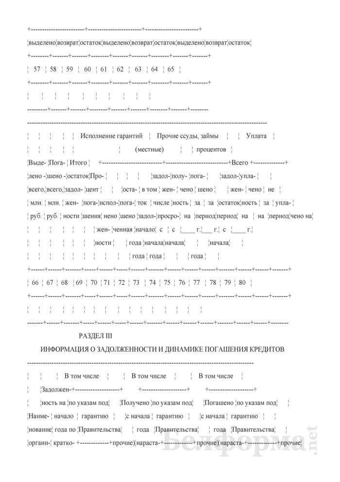 Сведения о получении и погашении заемных средств (Форма 1-ФО (месячная)). Страница 4