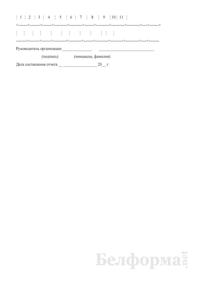 Сведения о получении и погашении заемных средств (Форма 1-ФО (месячная)). Страница 8