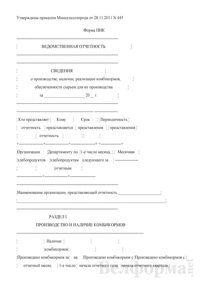 Сведения о производстве, наличии, реализации комбикормов, обеспеченности сырьем для их производства (Форма ПНК (месячная)). Страница 1