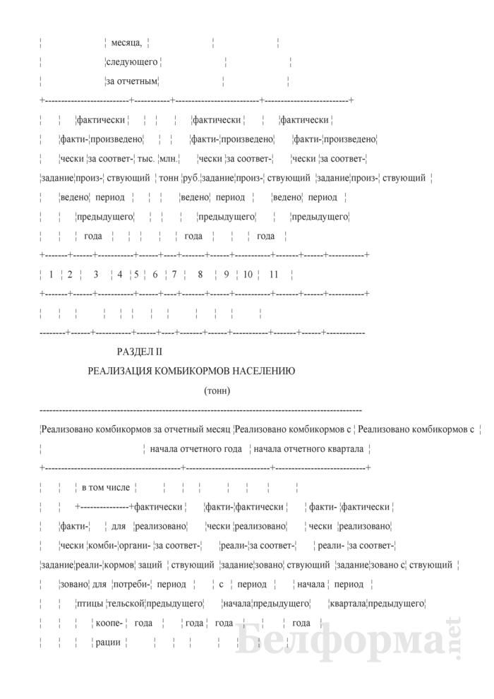 Сведения о производстве, наличии, реализации комбикормов, обеспеченности сырьем для их производства (Форма ПНК (месячная)). Страница 2