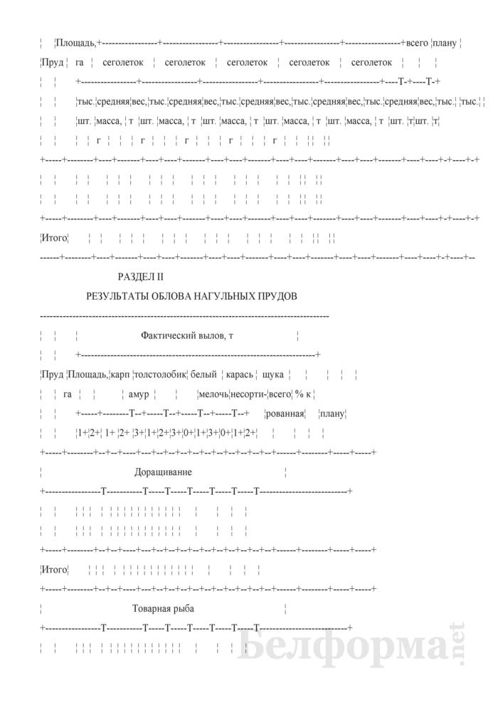 Сведения о результатах облова выростных и нагульных прудов (9 раз в год). Страница 2