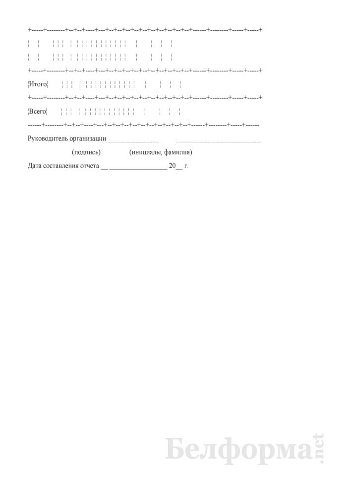 Сведения о результатах облова выростных и нагульных прудов (9 раз в год). Страница 3