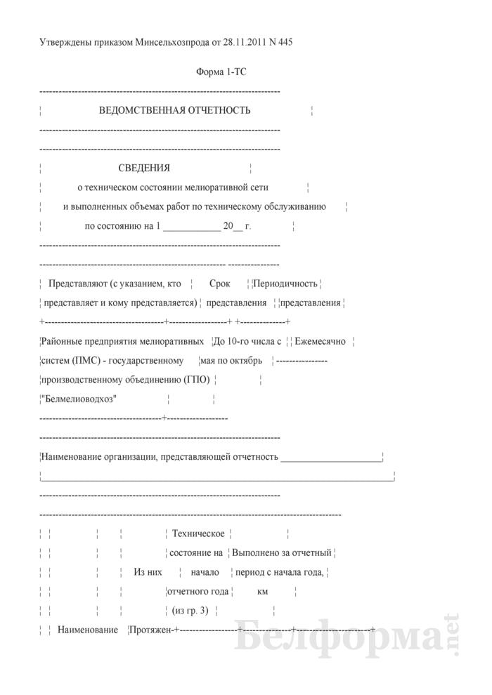 Сведения о техническом состоянии мелиоративной сети и выполненных объемах работ по техническому обслуживанию (Форма 1-ТС (ежемесячно)). Страница 1