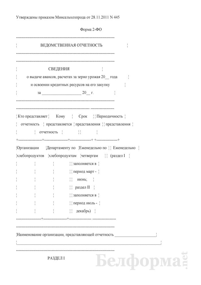 Сведения о выдаче авансов, расчетах за зерно урожая и освоении кредитных ресурсов на его закупку (Форма 2-ФО (еженедельно)). Страница 1