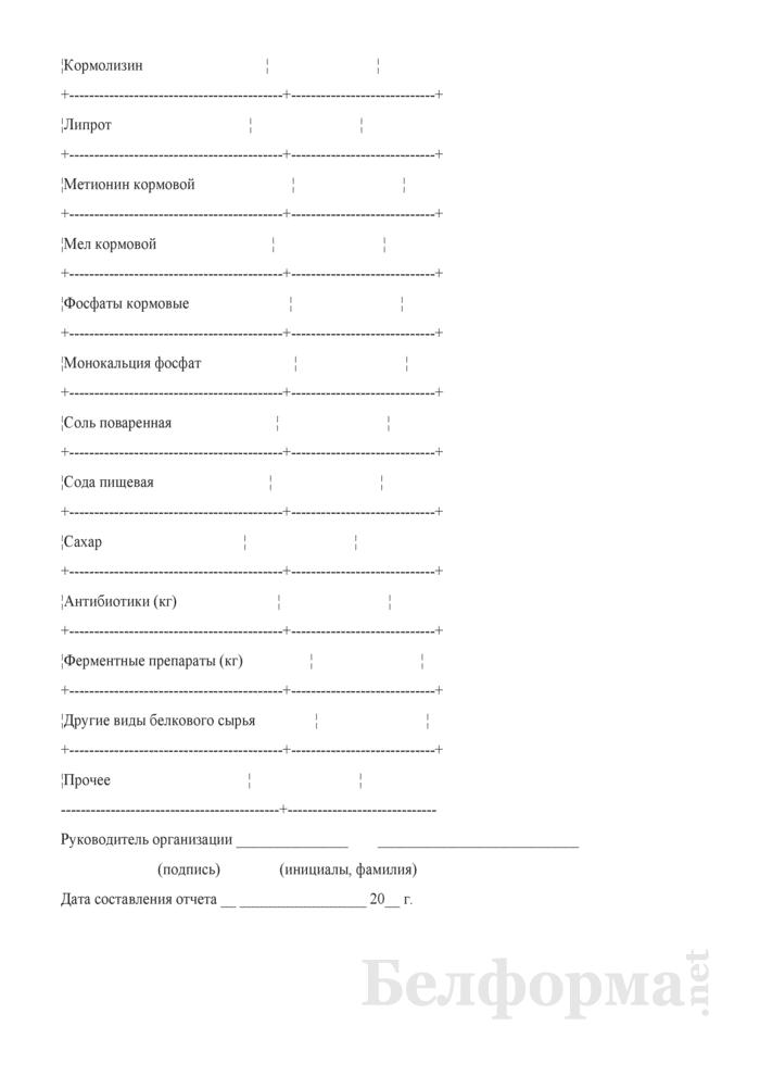 Сведения об остатках, поступлении и расходе незернового комбикормового сырья (Форма 3-СН (незерновое сырье) (ежемесячно)). Страница 8