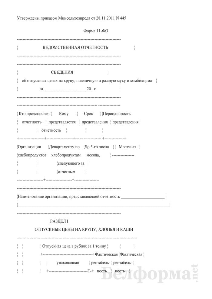 Сведения об отпускных ценах на крупу, пшеничную и ржаную муку и комбикорма (Форма 11-ФО (месячная)). Страница 1